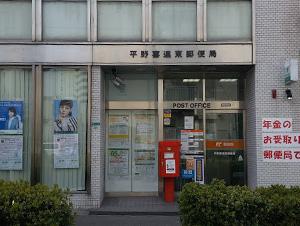平野喜連東郵便局 徒歩5分