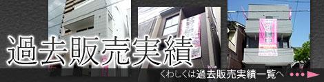大阪の不動産プラチナホーム過去販売実績