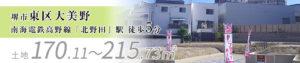 堺市東区大美野タイトル