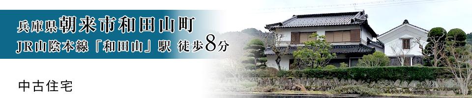 兵庫県朝来市和田山町